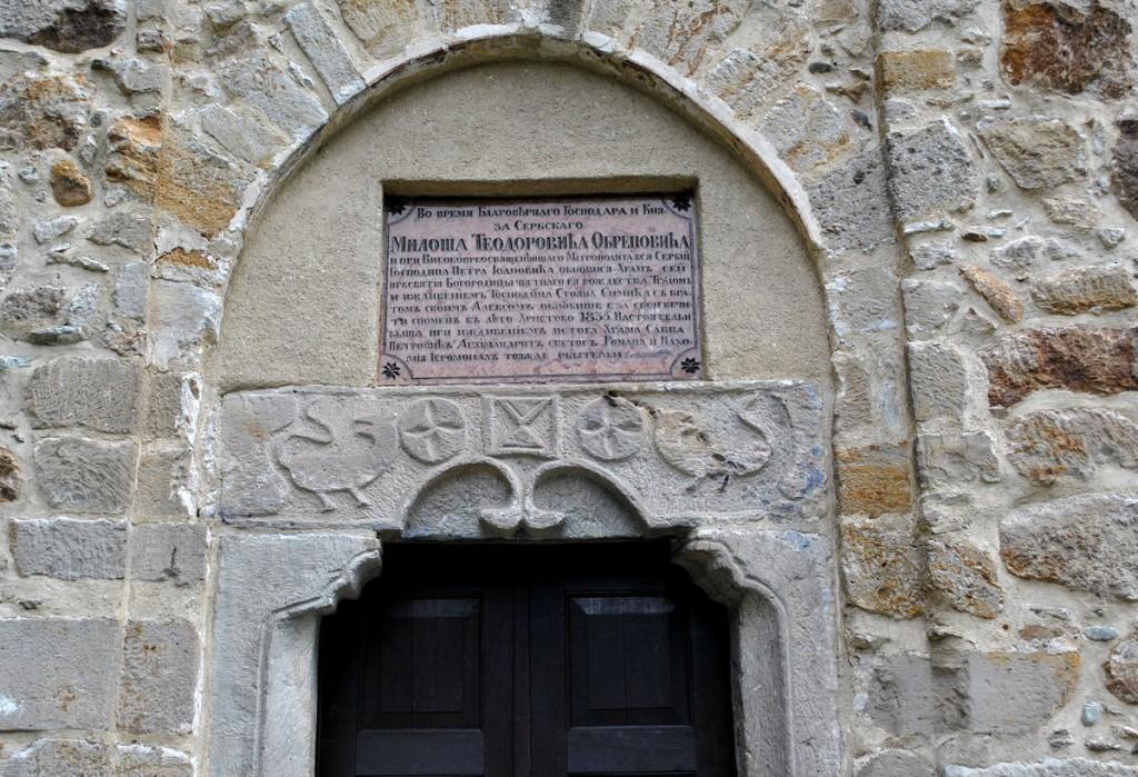 Tabla sa natpisom o obnovi iz 1835.