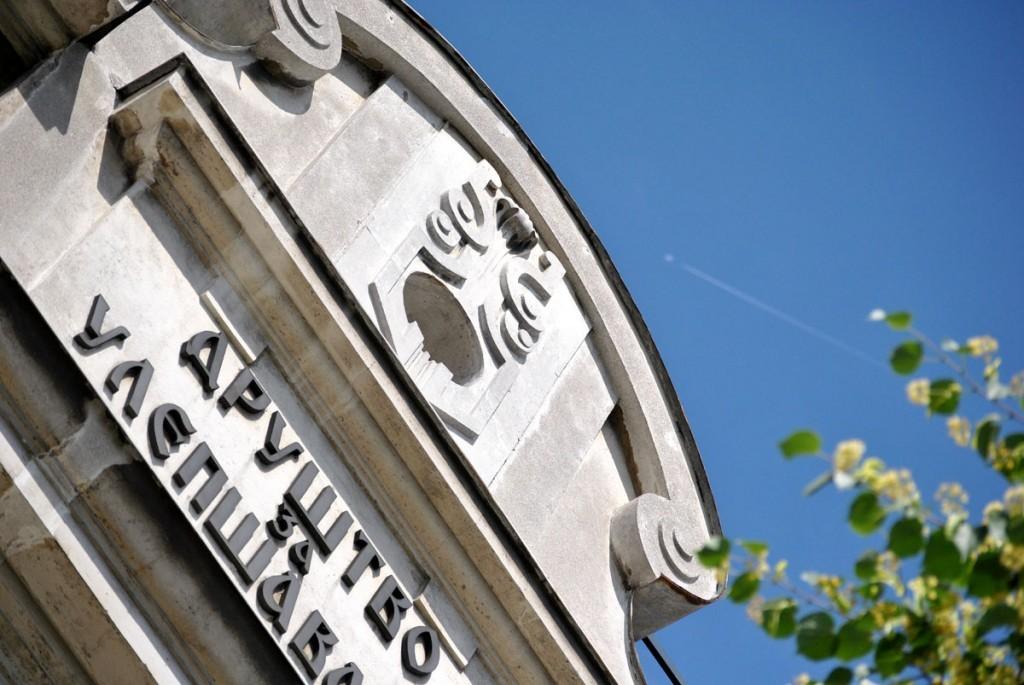 oblik zabata i otvora na njemu na zgradi Društva za ulepšavanje Vračara, arhitekta Milan Antonović
