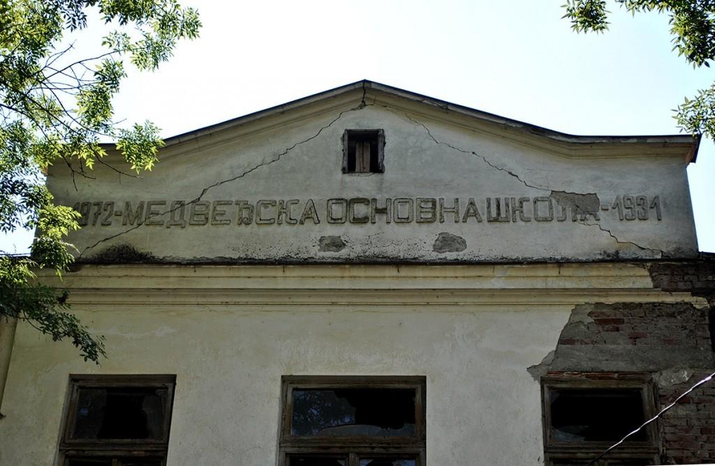 """Zgrada stare škole u Medveđi, sedište Udruženja građana """"Stara škola Medveđa"""""""