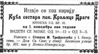 Kako je bilo nedoumica na kojem tačno ćošku se nalazila kuća u kojoj je živela Draga Mašin, gospodin Boris Belingar je na kraju 'iskopao krunski dokaz za Krunsku' - oglas iz lista 'Vreme' od 24. 8. 1906. godine